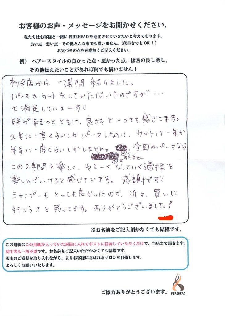 沖縄県 デジタルパーマ 美容室 宜野湾市 ファイヤーヘッド クチコミ レビュー
