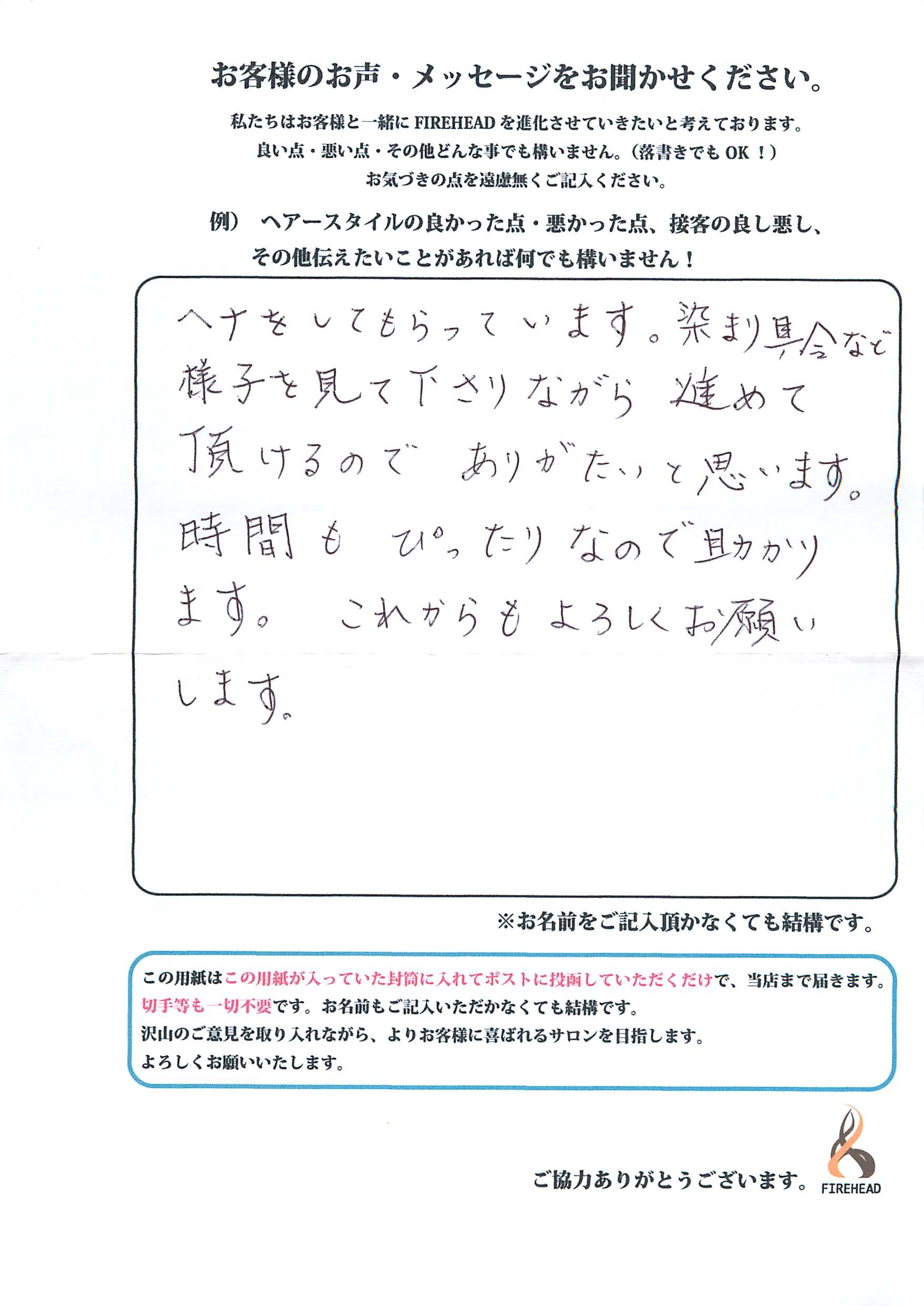 沖縄 美容院 美容室 ファイヤーヘッド 宜野湾 クチコミ レビュー
