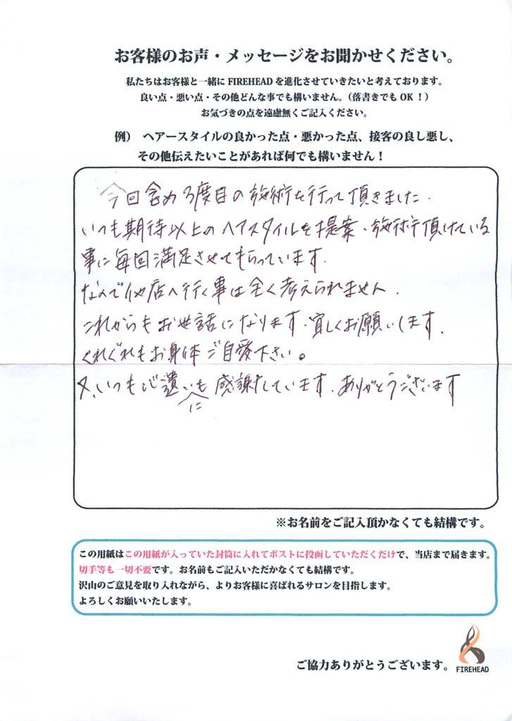 沖縄県 宜野湾市 美容室 ファイヤーヘッド クチコミ レビュー ドライカット