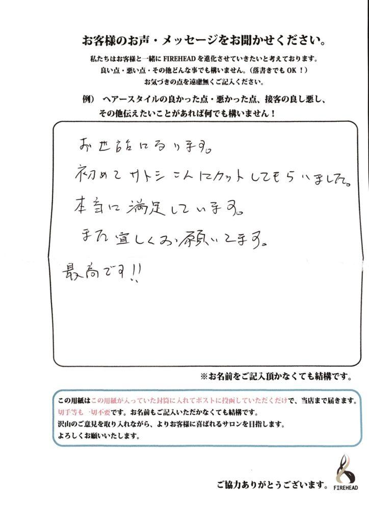 美容室 宜野湾 沖縄 口コミ ファイヤーヘッド 普天間 ドライカット 感想