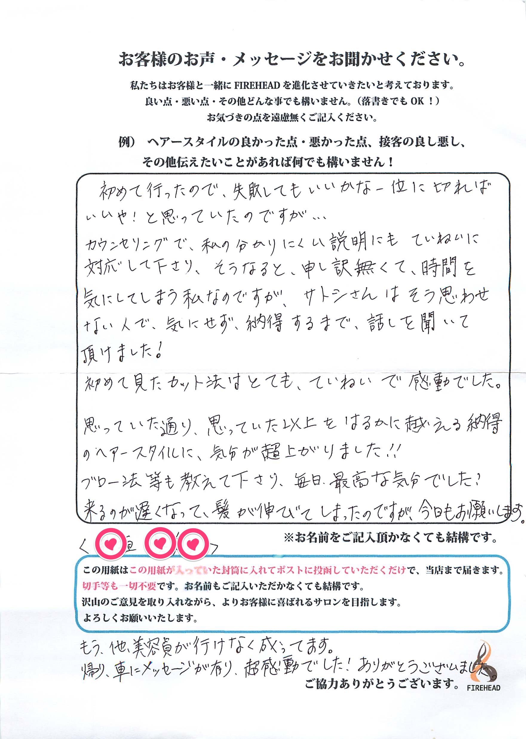 沖縄県 宜野湾市 美容室 ファイヤーヘッド レビュー ドライカット カウンセリング