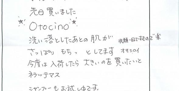 お客様の声036|オイルクレンジング・オトシーノ