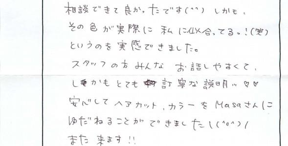 お客様の声041|パーソナルカラー