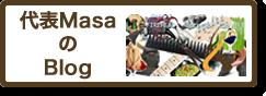 masa_blog