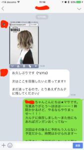 ファイヤーヘッド 沖縄 美容室 美容院 宜野湾市 LINE活用例